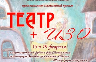 В Уфе впервые пройдёт творческий проект «Театр+ИЗО»