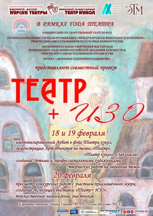 "In Ufa for the first time will pass the creative project ""Theater + Fine Arts"""