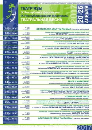 """Театр яҙы - 2017"""