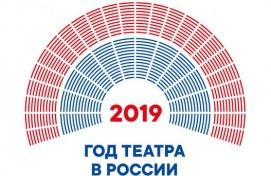 Программа мероприятий в рамках акции «День театра – 2019» в театрах республики