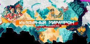 """Культурно-просветительская акция """"Культурный марафон"""" проходит в онлайн режиме до 1 декабря 2020 года"""