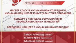 "The events of the project ""Children - to children: the music of our hearts"" will be held in Salavat"