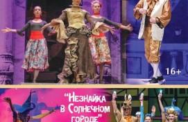 В Уфе с гастролями выступит Театр мимики и Жеста из Москвы