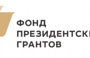 НКО республики могут принять участие в конкурсе президентских грантов 2018 года