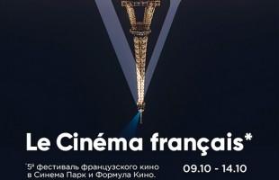 В Уфе проходит фестиваль французского кино