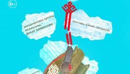 """В Сибайском башкирском детском театре """"Сулпан"""" состоится показ «Долгого-долгого детства» в рамках «Дней Мустая»"""
