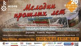 Национальный симфонический оркестр представит программу «Мелодии прошлых лет» в Стерлитамаке