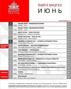 Репертуар на июнь Башкирского академического драмтеатра им.М.Гафури