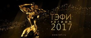 """The fairy tale of """"Tamyr"""" TV channel  became the finalist of """"TEFI-Region-2017"""""""