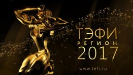 "The fairy tale of ""Tamyr"" TV channel  became the finalist of ""TEFI-Region-2017"""