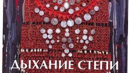 Михаил Нестеров исемендәге Башҡорт дәүләт художество музейында «Дала һулышы» күргәҙмәһе бара