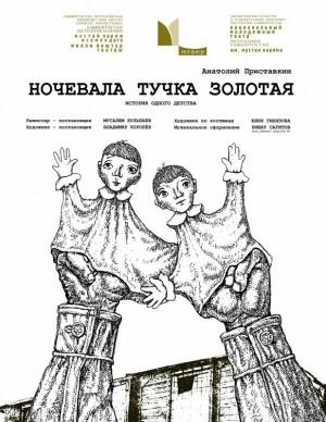 В Национальном молодёжный театре им. М.Карима спектакль «Ночевала тучка золотая»