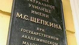 В Уфе начинаются творческие консультации для абитуриентов, подавших документы в театральное училище им.М.С.Щепкина