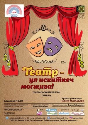 Театрализованное представление в Туймазинском театре драмы