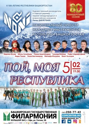 """NONI will perform with the program """"Sing, my republic"""""""