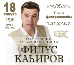 Концерт Филюса Кагирова в Учалинской филармонии