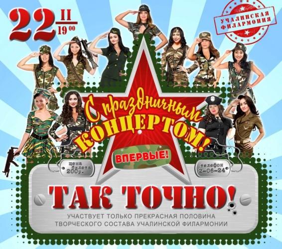 Концерт к 23 февраля в Учалинской филармонии