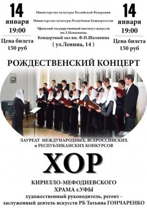 Рождественский концерт хора Кирилло-Мефодиевского храма Уфы