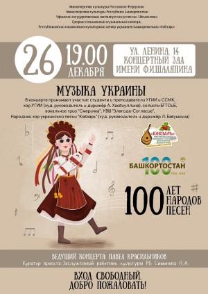 """Концерт """"Музыка Украины"""" в рамках проекта """"100 лет, 100 народов, 100 песен"""""""