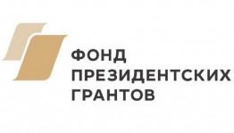 26 февраля стартовал очередной конкурс президентских грантов