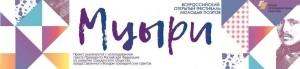 Известны имена участников первого этапа XV Всероссийского фестиваля молодых поэтов «Мцыри» в Башкортостане