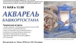 """Izhad"" invites to a creative meeting ""Watercolor of Bashkortostan"""