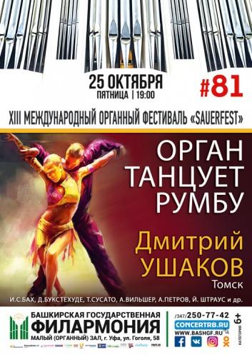 "Концерт ""Орган танцует румбу"" Дмитрия Ушакова (Томск)"