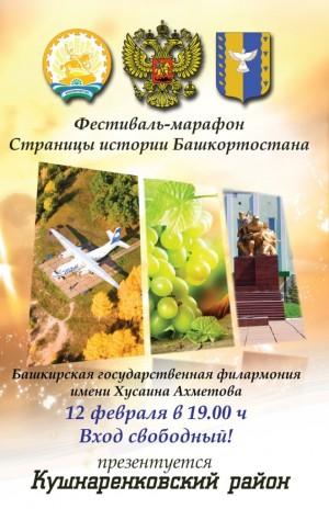 В Уфе состоится концерт-презентация Кушнаренковского района