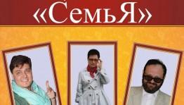 Уфимцев приглашают на спектакли Уфимского Музыкально-Драматического Еврейского Театр «Шалом-Алейхем»