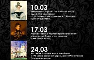 В Музее им. М.В. Нестерова продолжаются встречи Воскресного лектория