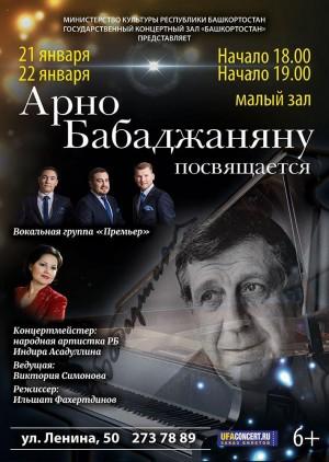 """Концерт """"Арно Бабаджаняну посвящается"""""""