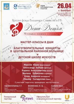 Мероприятия в рамках проекта «Дети – детям: музыка наших сердец» фонда В. Спивакова пройдут в Белебее