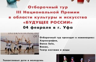 """Ufa will host the selection round of the III National Award in the field of culture and art """"Future of Russia"""""""