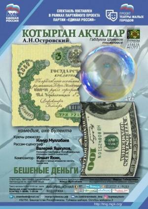 Комедия «Бешеные деньги» в Туймазинском драмтеатре