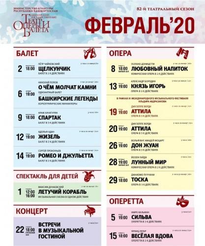 Репертуарный план БГТОиБ на февраль