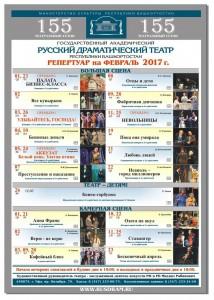 Репертуарный план на февраль ГАРДТ
