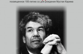 В Музее Боевой Славы состоится мероприятие «Мустай Карим – писатель-фронтовик»