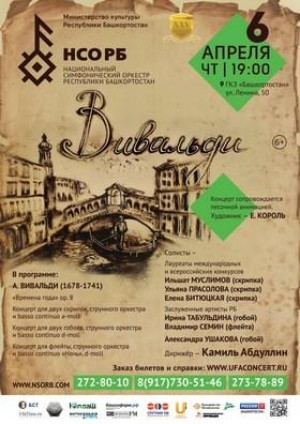Национальный симфонический оркестр Республики Башкортостан приглашает на концерт, посвященный творчеству Антонио Вивальди
