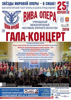 Звёзды мировой оперной сцены выступят на гала-концерте фестиваля «Viva opera» в Сибае