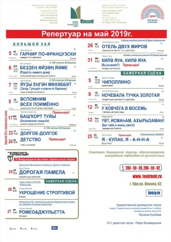 Репертуар Национального молодёжного театра им.М.Карима а май