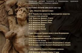 В музее им. М. Нестерова возобновляется искусствоведческий лекторий по средам