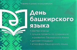 День башкирского языка: Башкирская республиканская специальная библиотека для слепых