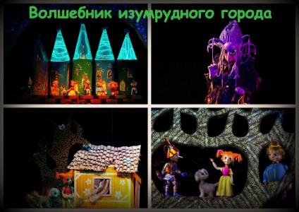 """Спектакль """"Волшебник изумрудного города"""""""