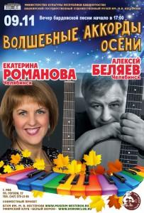 """Концерт бардовской песни """"Волшебные аккорды осени"""""""