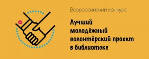 Проект Молодёжного Креатив-центра ЦБС г. Стерлитамак вошёл в шорт-лист Всероссийского конкурса «Лучший молодёжный волонтёрский проект в библиотеке»