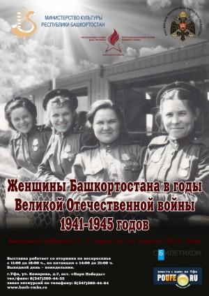 В Республиканском музее Боевой Славы работает выставка «Женщины Башкортостана в годы Великой Отечественной войны 1941-1945 годов»