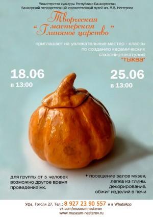 Музей им. М. Нестерова приглашает на мастер-классы творческой мастерской «Глиняное царство»