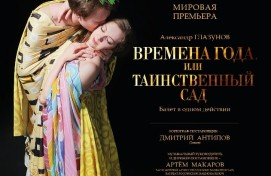 The Bashkir Theater of Opera and Ballet will close the theater season with the world premiere of one-act ballets