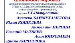 UGI of Z. Ismagilov invites to the concert of viola music