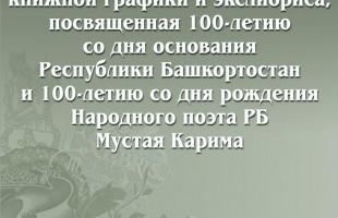 К 100-летию Мустая Карима в Уфимской художественной галерее пройдёт выставка книжной графики